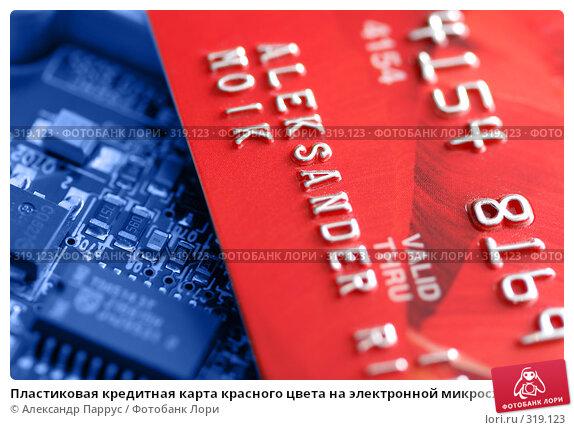 Пластиковая кредитная карта красного цвета на электронной микросхеме, фото № 319123, снято 18 декабря 2007 г. (c) Александр Паррус / Фотобанк Лори
