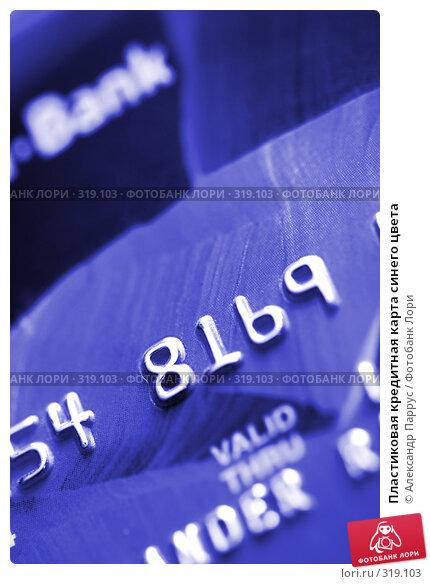 Пластиковая кредитная карта синего цвета, фото № 319103, снято 18 декабря 2007 г. (c) Александр Паррус / Фотобанк Лори