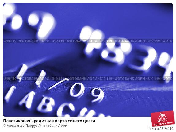 Пластиковая кредитная карта синего цвета, фото № 319119, снято 18 декабря 2007 г. (c) Александр Паррус / Фотобанк Лори