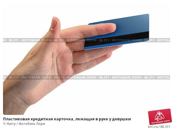 Пластиковая кредитная карточка, лежащая в руке у девушки, фото № 86311, снято 23 июня 2007 г. (c) Harry / Фотобанк Лори