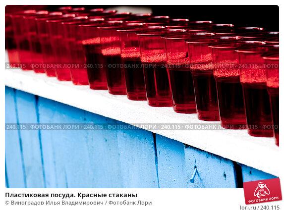 Пластиковая посуда. Красные стаканы, фото № 240115, снято 21 октября 2007 г. (c) Виноградов Илья Владимирович / Фотобанк Лори
