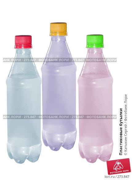 Пластиковые бутылки, фото № 273847, снято 9 декабря 2007 г. (c) Катыкин Сергей / Фотобанк Лори