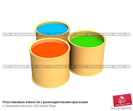 Пластиковые емкости с разноцветными красками, иллюстрация № 209575 (c) Лукиянова Наталья / Фотобанк Лори