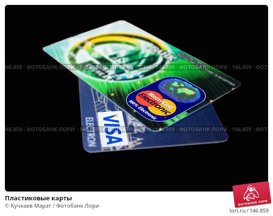 Пластиковые карты, фото № 146859, снято 12 декабря 2007 г. (c) Кучкаев Марат / Фотобанк Лори