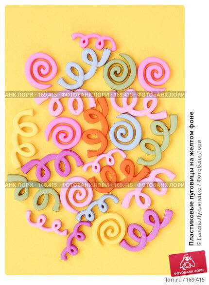 Пластиковые пуговицы на желтом фоне, фото № 169415, снято 1 января 2008 г. (c) Галина Лукьяненко / Фотобанк Лори