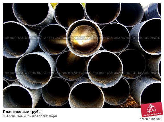 Пластиковые трубы, фото № 184083, снято 22 января 2008 г. (c) Алёна Фомина / Фотобанк Лори