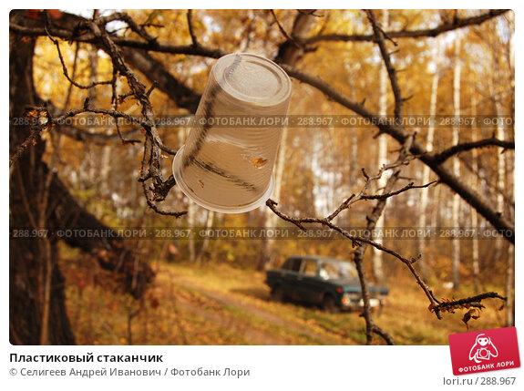 Пластиковый стаканчик, фото № 288967, снято 1 октября 2006 г. (c) Селигеев Андрей Иванович / Фотобанк Лори