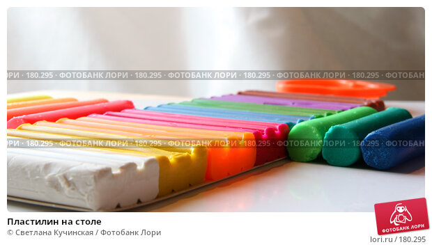 Пластилин на столе, фото № 180295, снято 19 сентября 2017 г. (c) Светлана Кучинская / Фотобанк Лори