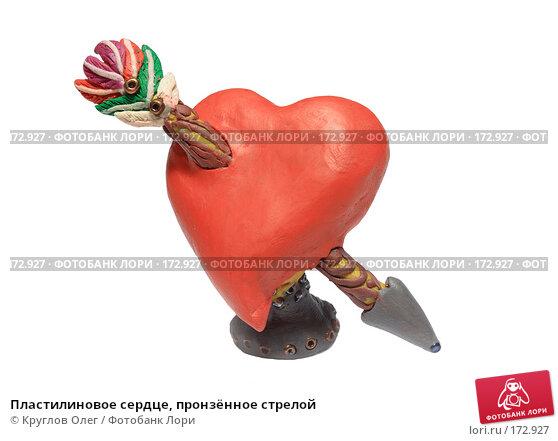 Пластилиновое сердце, пронзённое стрелой, фото № 172927, снято 10 января 2008 г. (c) Круглов Олег / Фотобанк Лори