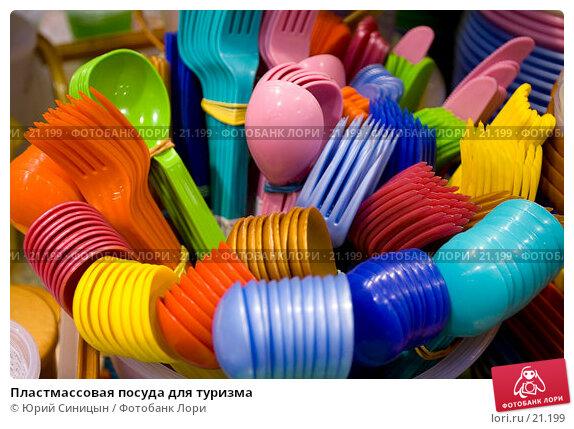 Пластмассовая посуда для туризма, фото № 21199, снято 2 марта 2007 г. (c) Юрий Синицын / Фотобанк Лори