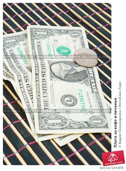 Плата за кофе и печенье, фото № 219879, снято 29 февраля 2008 г. (c) Вадим Пономаренко / Фотобанк Лори