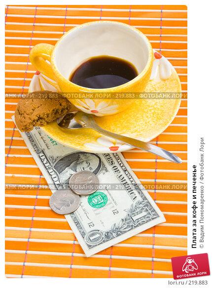 Плата за кофе и печенье, фото № 219883, снято 29 февраля 2008 г. (c) Вадим Пономаренко / Фотобанк Лори