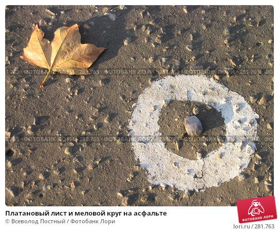 Платановый лист и меловой круг на асфальте, фото № 281763, снято 1 ноября 2003 г. (c) Всеволод Постный / Фотобанк Лори