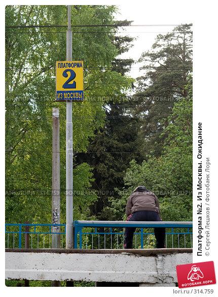 Платформа №2. Из Москвы. Ожидание, фото № 314759, снято 18 мая 2008 г. (c) Сергей Лешков / Фотобанк Лори