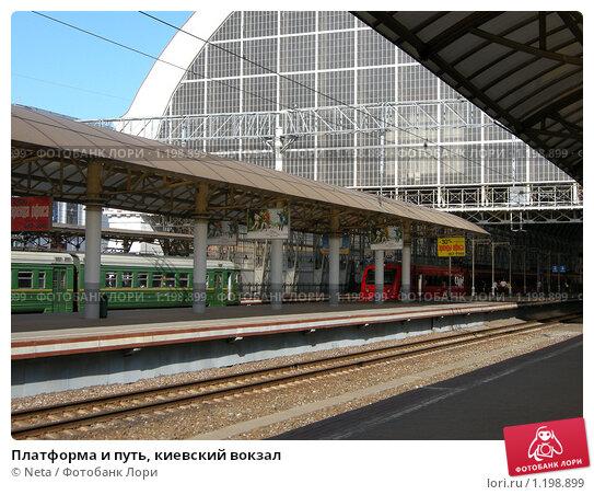 Купить «Платформа и путь, киевский вокзал», фото № 1198899, снято 5 сентября 2009 г. (c) Neta / Фотобанк Лори
