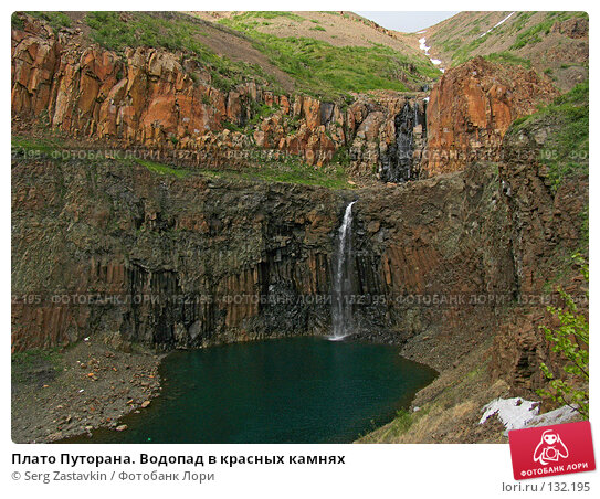 Плато Путорана. Водопад в красных камнях, фото № 132195, снято 3 июля 2004 г. (c) Serg Zastavkin / Фотобанк Лори