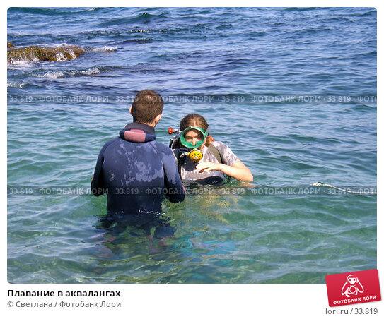 Плавание в аквалангах, фото № 33819, снято 29 сентября 2005 г. (c) Светлана / Фотобанк Лори