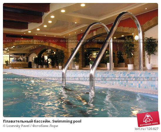 Плавательный бассейн. Swimming pool, фото № 120827, снято 25 сентября 2005 г. (c) Losevsky Pavel / Фотобанк Лори