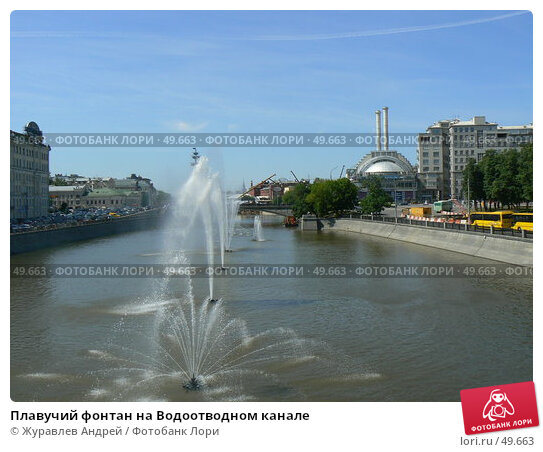 Плавучий фонтан на Водоотводном канале, эксклюзивное фото № 49663, снято 4 июня 2007 г. (c) Журавлев Андрей / Фотобанк Лори
