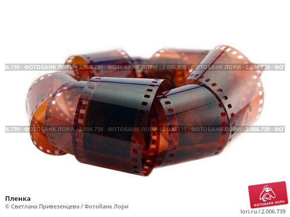 Пленка. Стоковое фото, фотограф Светлана Привезенцева / Фотобанк Лори