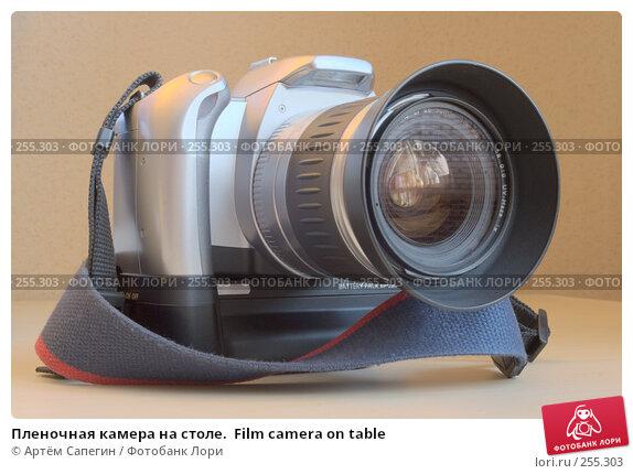 Пленочная камера на столе.  Film camera on table, фото № 255303, снято 21 октября 2016 г. (c) Артём Сапегин / Фотобанк Лори