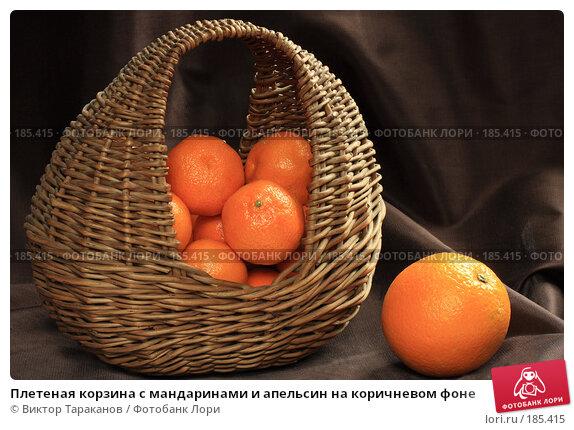 Плетеная корзина с мандаринами и апельсин на коричневом фоне, эксклюзивное фото № 185415, снято 23 января 2008 г. (c) Виктор Тараканов / Фотобанк Лори