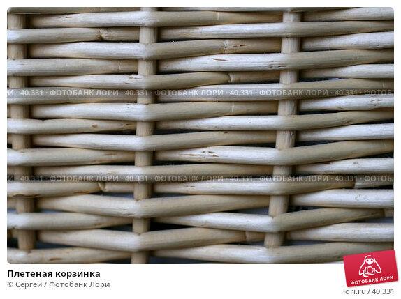 Плетеная корзинка, фото № 40331, снято 6 мая 2007 г. (c) Сергей / Фотобанк Лори