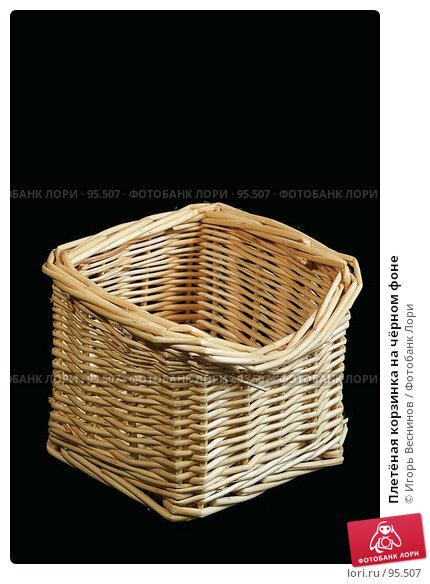 Купить «Плетёная корзинка на чёрном фоне», фото № 95507, снято 9 октября 2007 г. (c) Игорь Веснинов / Фотобанк Лори
