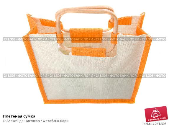Купить «Плетеная сумка», фото № 241303, снято 25 апреля 2018 г. (c) Александр Чистяков / Фотобанк Лори
