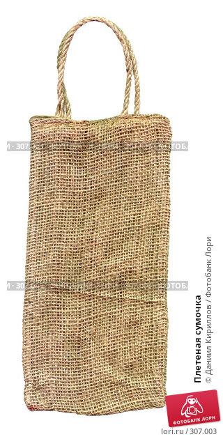 Плетеная сумочка, фото № 307003, снято 23 июня 2017 г. (c) Даниил Кириллов / Фотобанк Лори