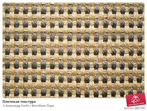 Купить «Плетеная текстура», фото № 263155, снято 21 марта 2018 г. (c) Александр Fanfo / Фотобанк Лори