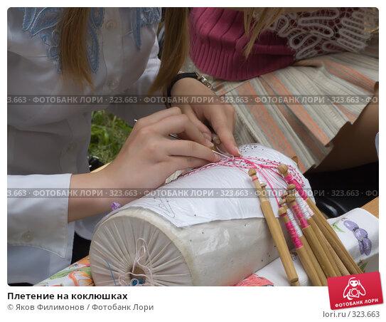 Плетение на коклюшках, эксклюзивное фото № 323663, снято 12 июня 2008 г. (c) Яков Филимонов / Фотобанк Лори