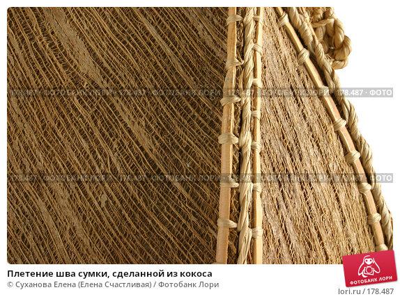 Плетение шва сумки, сделанной из кокоса, фото № 178487, снято 20 ноября 2004 г. (c) Суханова Елена (Елена Счастливая) / Фотобанк Лори