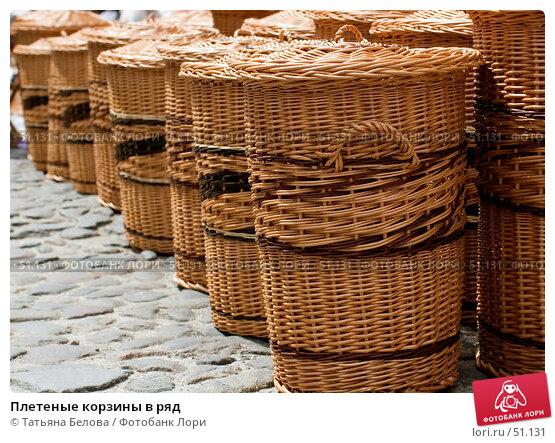 Плетеные корзины в ряд, фото № 51131, снято 27 мая 2007 г. (c) Татьяна Белова / Фотобанк Лори