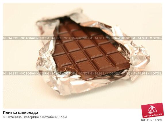 Плитка шоколада , фото № 14991, снято 8 декабря 2006 г. (c) Останина Екатерина / Фотобанк Лори