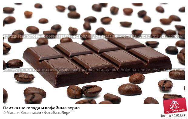 Плитка шоколада и кофейные зерна, фото № 225863, снято 16 марта 2008 г. (c) Михаил Коханчиков / Фотобанк Лори