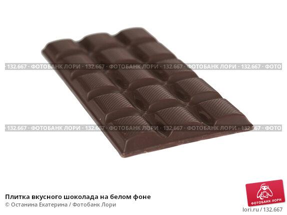 Плитка вкусного шоколада на белом фоне, фото № 132667, снято 21 ноября 2007 г. (c) Останина Екатерина / Фотобанк Лори