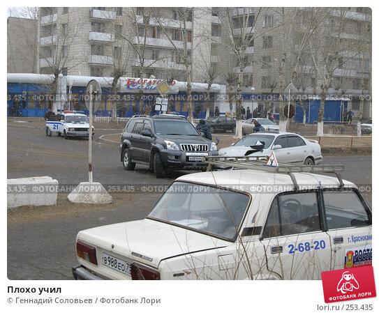 Плохо учил, фото № 253435, снято 2 апреля 2008 г. (c) Геннадий Соловьев / Фотобанк Лори