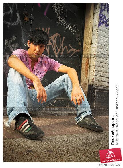 Плохой парень, фото № 122527, снято 24 сентября 2006 г. (c) Михаил Лавренов / Фотобанк Лори