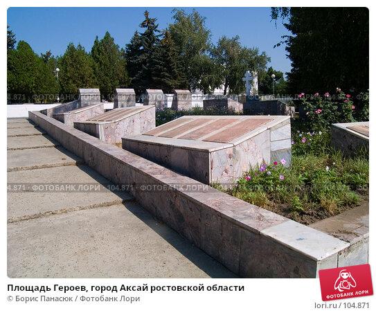 Площадь Героев, город Аксай ростовской области, фото № 104871, снято 22 мая 2017 г. (c) Борис Панасюк / Фотобанк Лори
