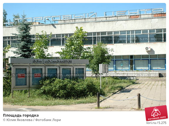 Площадь городка, фото № 5275, снято 6 июля 2006 г. (c) Юлия Яковлева / Фотобанк Лори