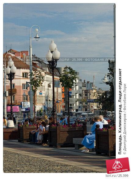 Площадь. Калининград. Люди отдыхают, фото № 25399, снято 15 августа 2006 г. (c) Дмитрий Доможиров / Фотобанк Лори