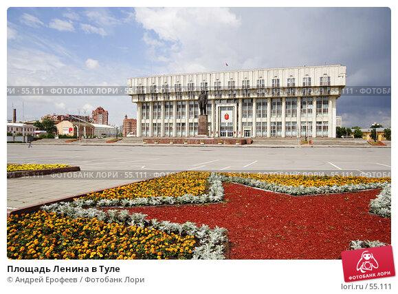Купить «Площадь Ленина в Туле», фото № 55111, снято 23 июня 2007 г. (c) Андрей Ерофеев / Фотобанк Лори