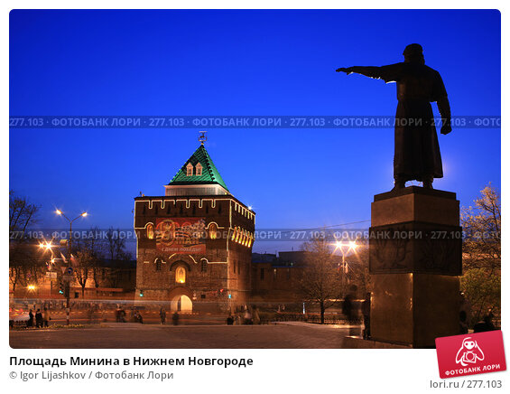 Площадь Минина в Нижнем Новгороде, фото № 277103, снято 30 апреля 2008 г. (c) Igor Lijashkov / Фотобанк Лори