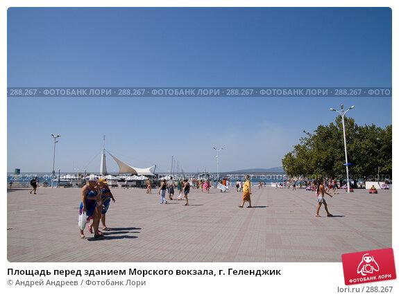 Купить «Площадь перед зданием Морского вокзала, г. Геленджик», фото № 288267, снято 26 августа 2007 г. (c) Андрей Андреев / Фотобанк Лори