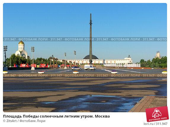 Площадь Победы солнечным летним утром. Москва, фото № 311947, снято 5 июня 2008 г. (c) ZitsArt / Фотобанк Лори