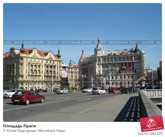 Площадь Праги, фото № 262875, снято 15 марта 2008 г. (c) Юлия Селезнева / Фотобанк Лори