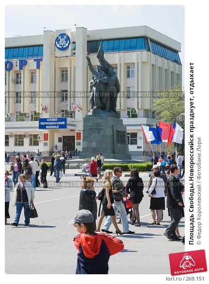 Площадь Свободы.Новороссийск празднует, отдыхает, фото № 269151, снято 1 мая 2008 г. (c) Федор Королевский / Фотобанк Лори