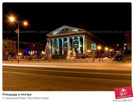 Площадь у театра, фото № 206515, снято 10 февраля 2008 г. (c) Лукьянов Иван / Фотобанк Лори
