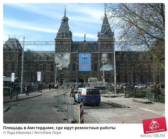 Площадь в Амстердаме, где идут ремонтные работы, фото № 130731, снято 10 апреля 2007 г. (c) Лада Иванова / Фотобанк Лори